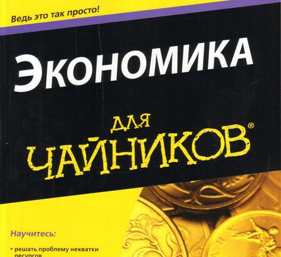 Почему в России всё в порядке с экономикой