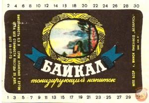"""Любимый напиток детства """"Байкал""""..."""