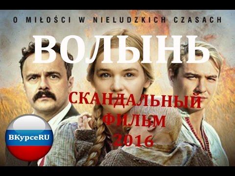 Фильм «Волынь» отравит жизнь Киеву и европейским партнерам Украины