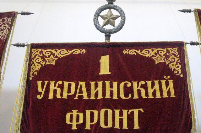 Все фронты Победы. Кто на самом деле воевал на 1-м Украинском?