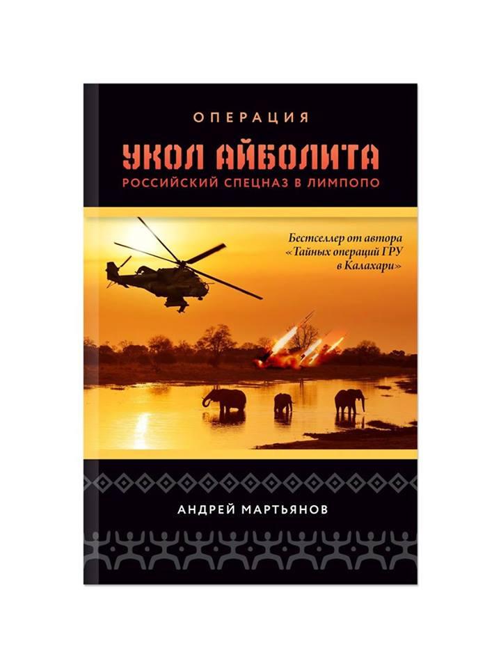 Лимпопо... Поражает способность вооружённых сил Путина незаметно находиться в чужих странах