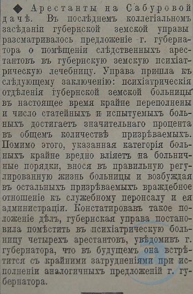 Этот день 100 лет назад. 18 (05) сентября 1912 года