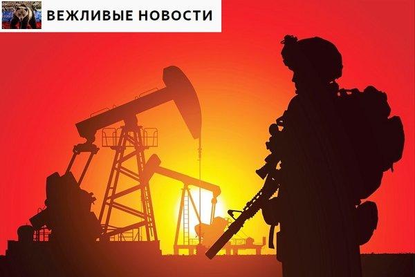 Нефть - не оружие: Иран приз…