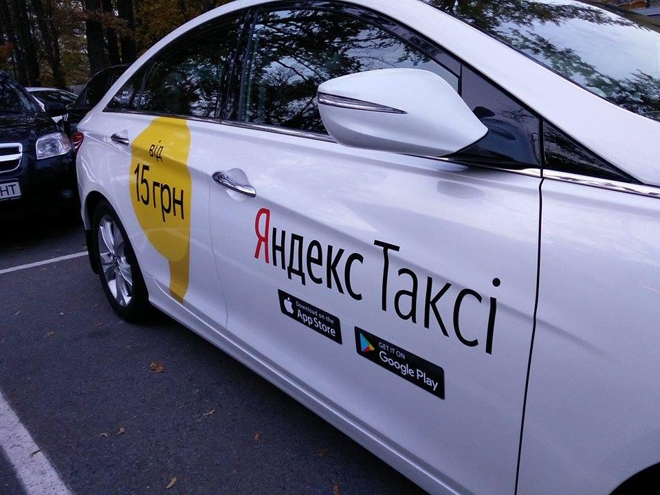 Новости Украины: в Киеве «ловят на живца» водителей Яндекс.Такси