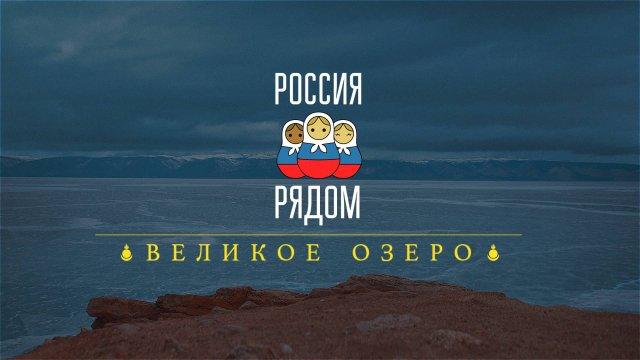 """""""Россия рядом"""" - Великое озеро"""
