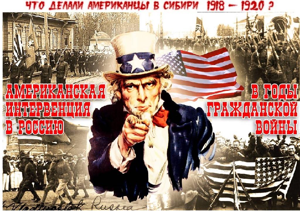 Что делали американцы в Сибире 1918 - 1920?, ч.2