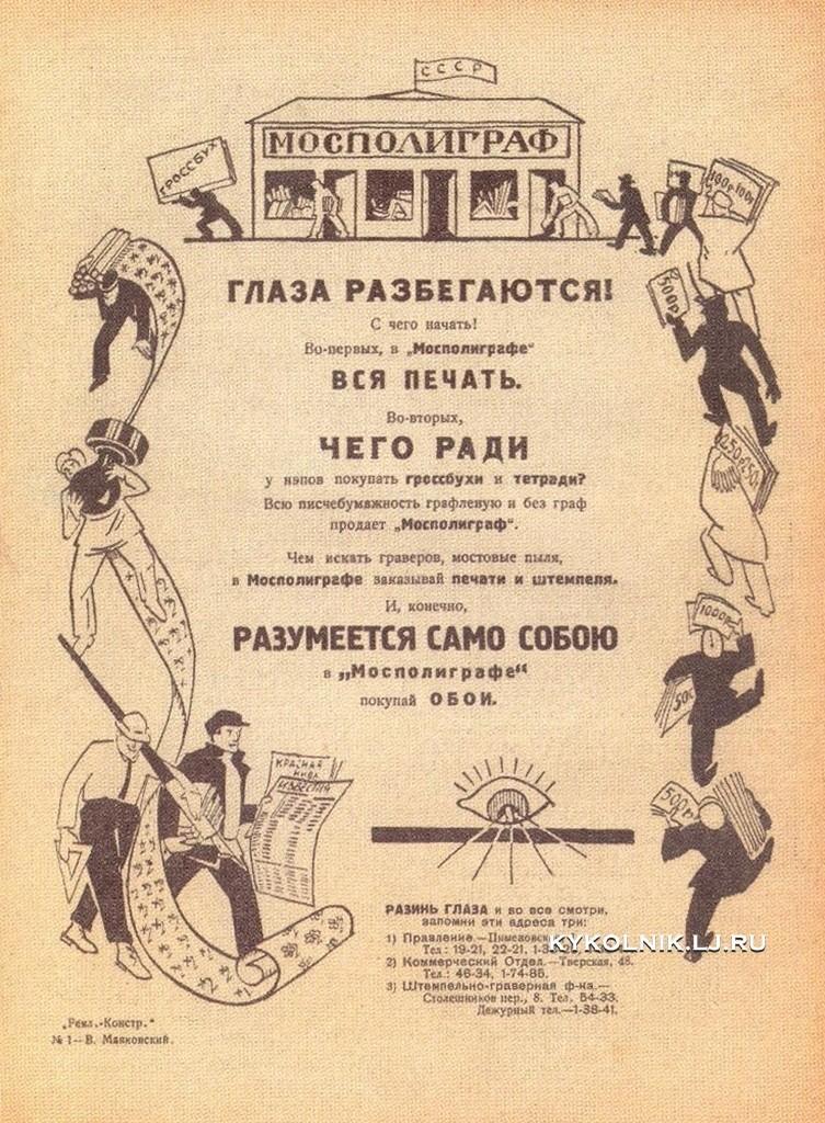 Конструктивизм. «Реклам-конструктор». Родченко & Маяковский... 1
