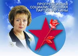 ПСПУ – путеводная звезда Украины! (20-летнему юбилею Партии посвящается)