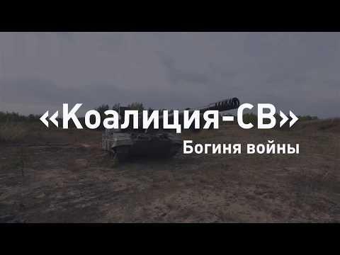 Новинки отечественной артиллерии: комплексы «Набросок» и «Коалиция-СВ»