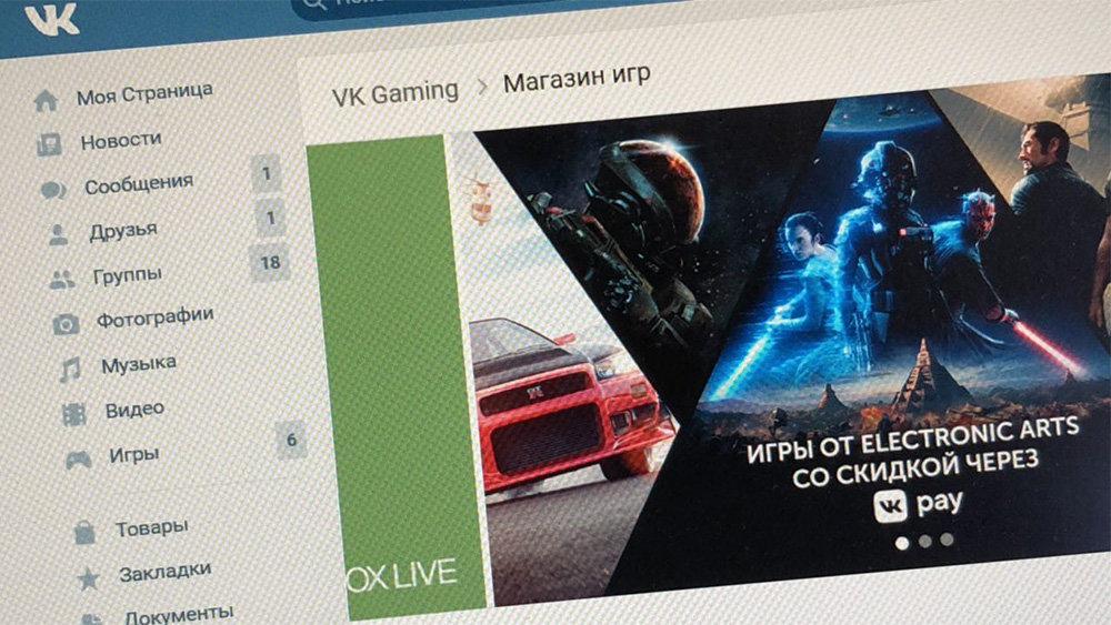 """""""ВКонтакте"""" запустил магазин дешевых игр для компьютеров и приставок"""