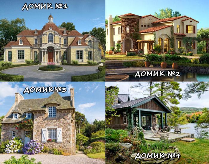 Выбранный вами домик ответит на вопрос – какой мужчина вам нужен на самом деле!