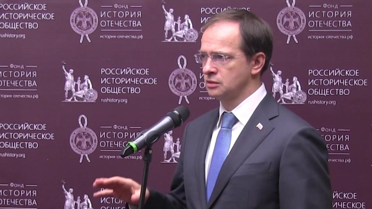 Мединский назвал российскую молодежь исторически безграмотной