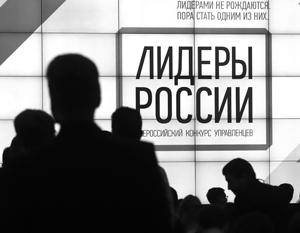 """Почему соотечественники из-за рубежа хотят победить в конкурсе """"Лидеры России"""""""