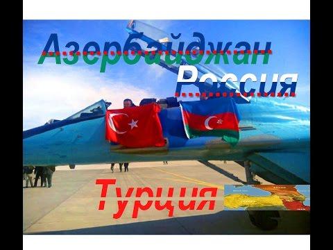 Азербайджан Между Россией и Турцией