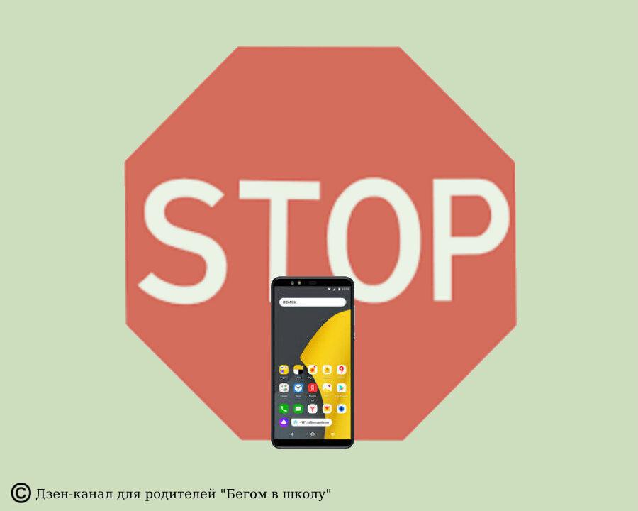 Как учитель может поступить, если ученик на уроке играет в телефон