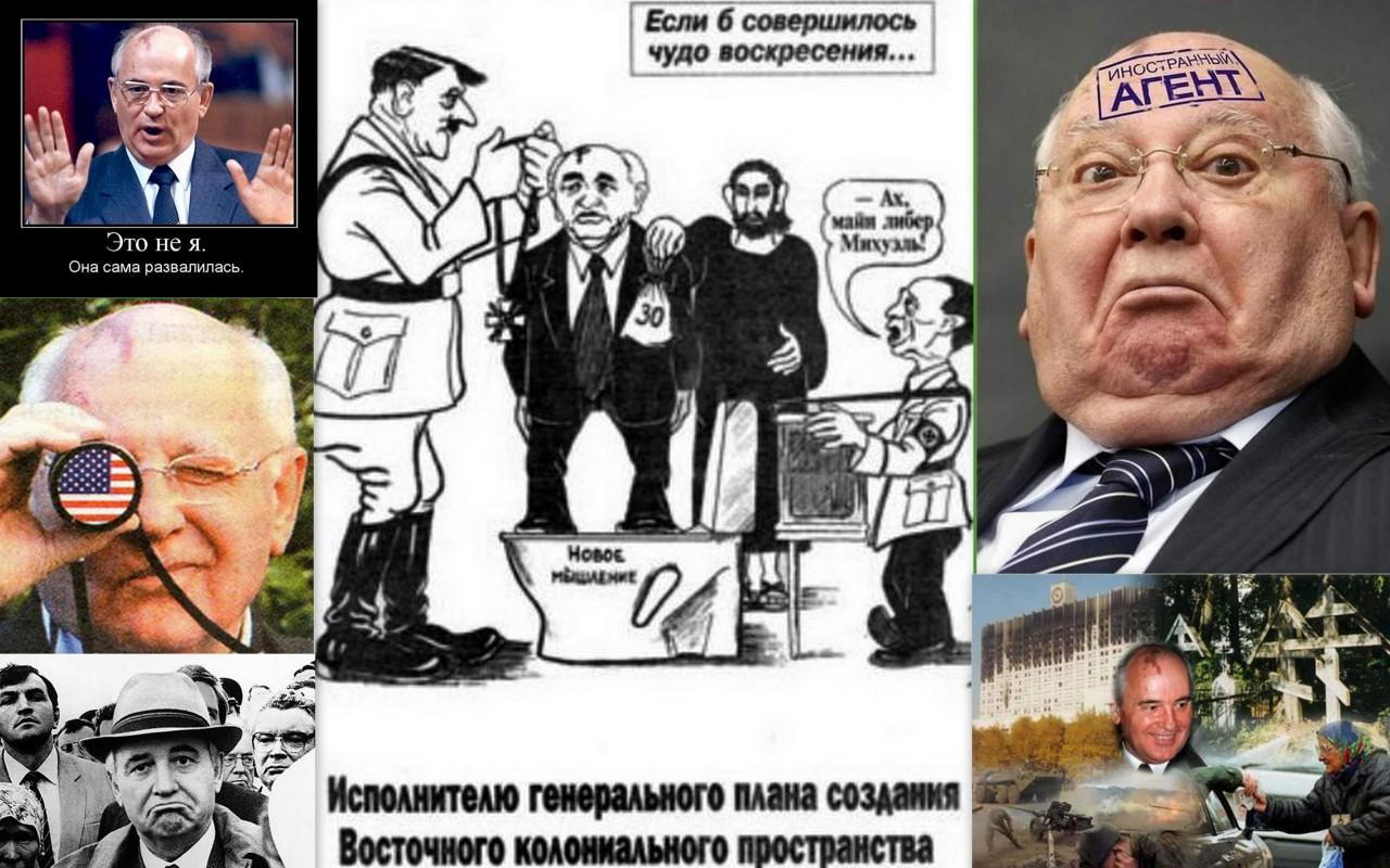 Развал СССР, и предательство Горби.  30 серебренников...