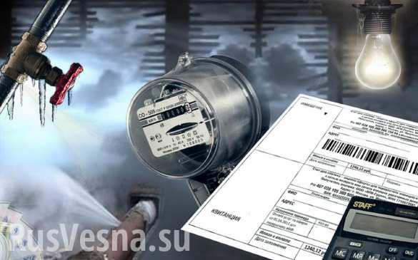 Как в Европе: киевлянам, получившим драконовские платежки, показали тарифы в странах ЕС (ФОТО) | Русская весна