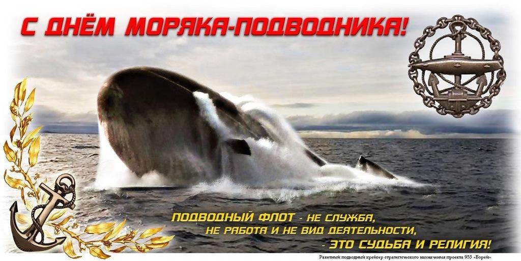 День подводника картинки с поздравлениями