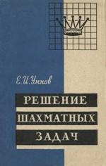 Умнов Евгений Иванович «Решение шахматных задач»