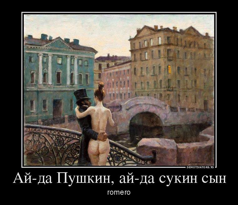 883659_aj-da-pushkin-aj-da-sukin-syin_demotivators_to