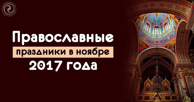 Православные праздники в ноябре 2017 года