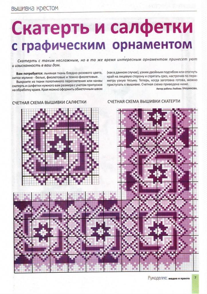 Вышивка крестом для скатертей и салфеток схемы
