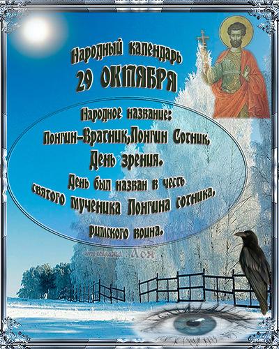 29 октября — Народный праздник «Лонгин Сотник».