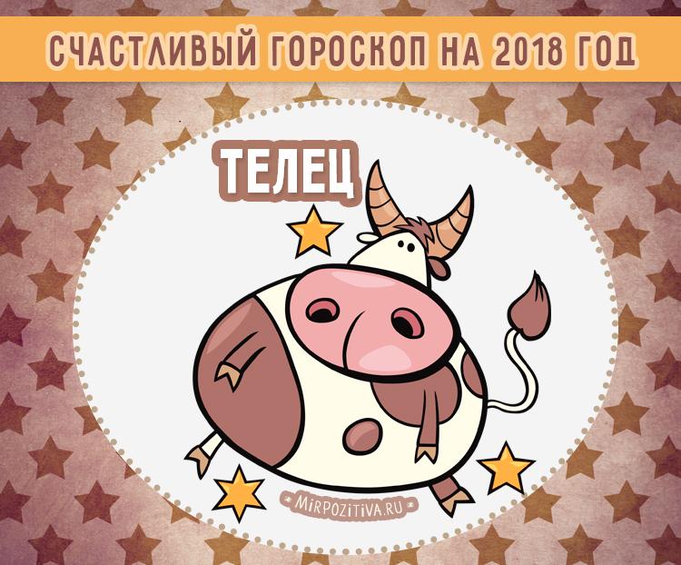Подробный астрологический прогноз для Тельцов на 2018 год