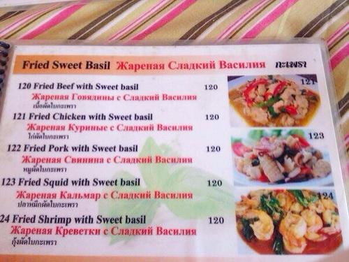 Убийственные меню на русском языке из ресторанов мира