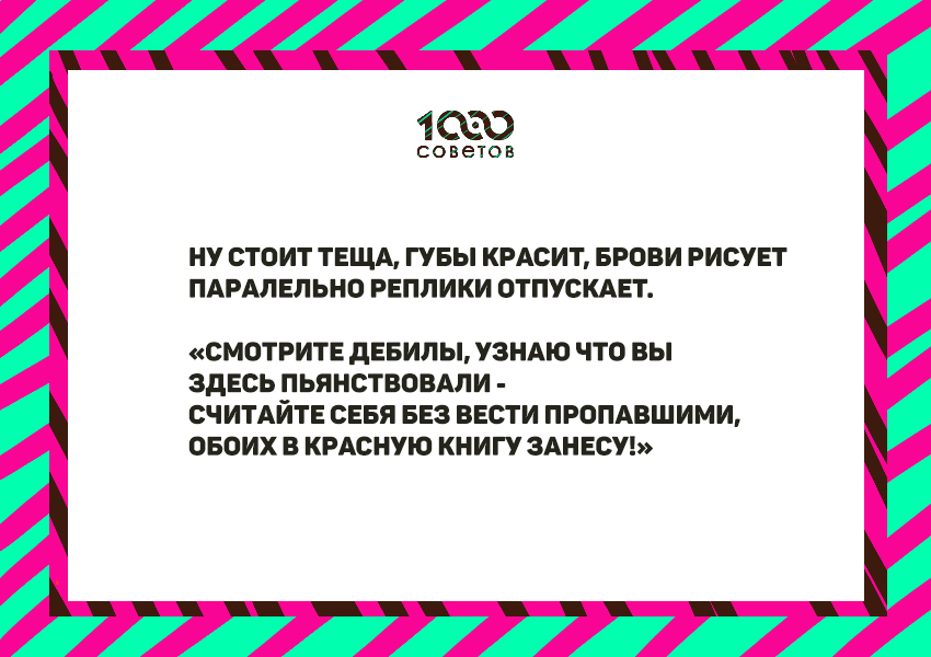 Игорь Маменко Анекдот Про Тещу Бесплатно