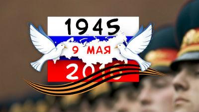 На московский парад Победы потратили почти 300 миллионов рублей