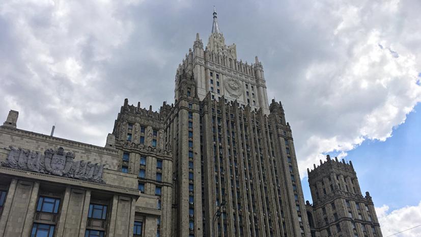 В МИД России заявили о создании властями США предлога для санкций