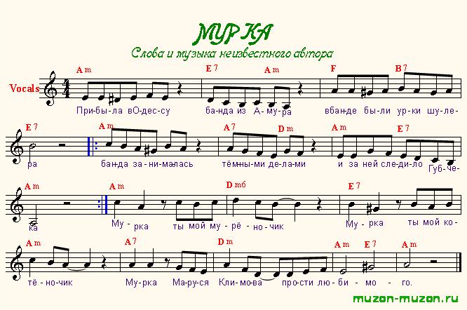 «Мурка»: история популярной воровской песни