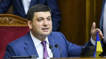 Усталость Европы от Украины Гройсман объяснил «желанием России»