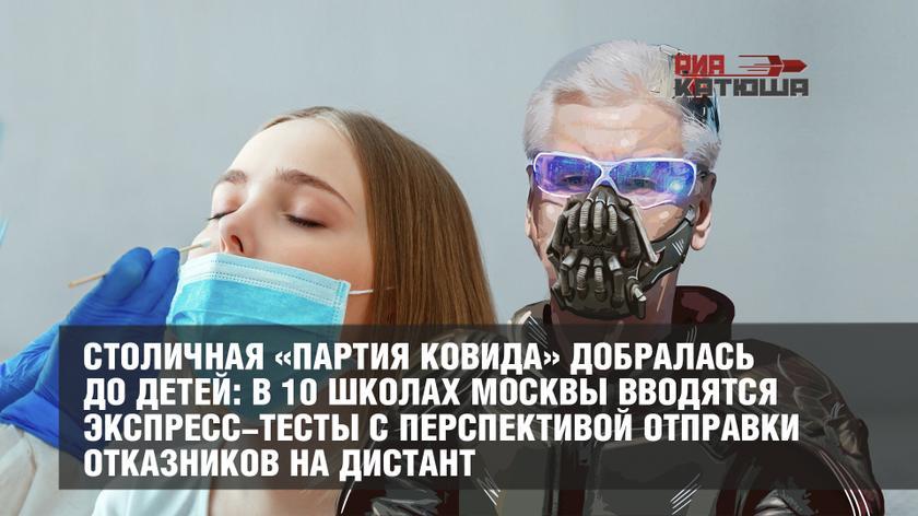 Столичная «партия ковида» добралась до детей: в 10 школах Москвы вводятся экспресс-тесты с перспективой отправки отказников на дистант