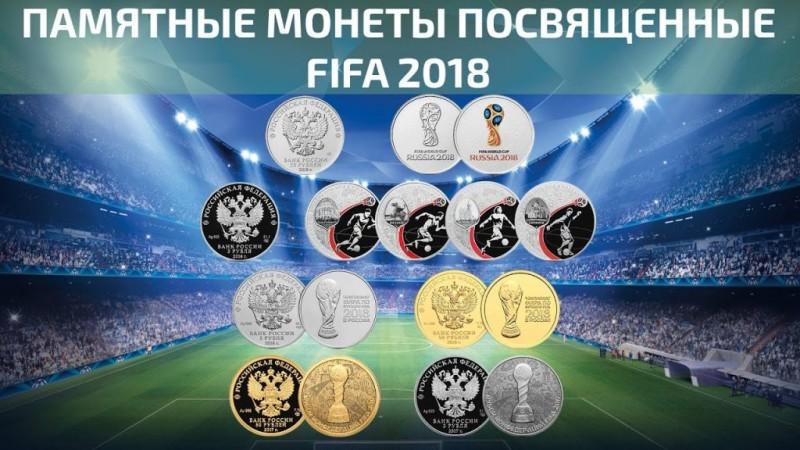 Новости России: монеты ЦБ РФ для ФИФА-2018