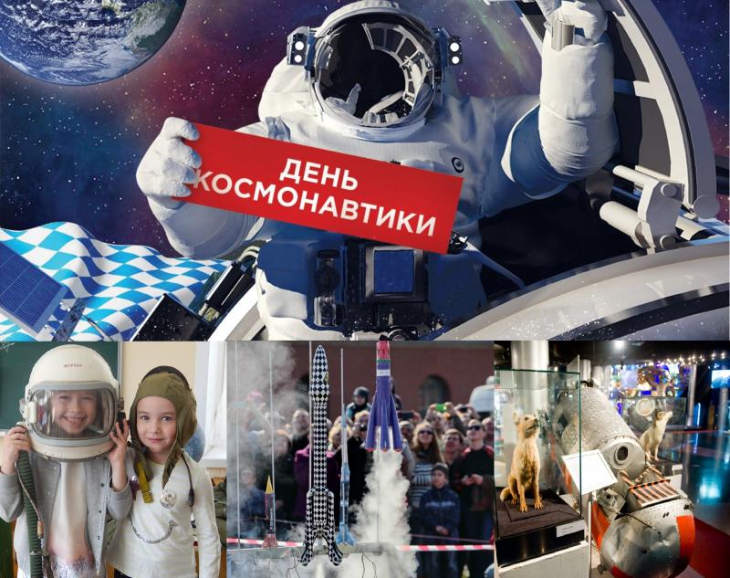 День космонавтики-2017: мероприятия по городам (как с пользой отметить дату)