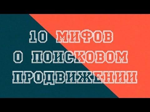 10 мифов о поисковом продвижении и SEO. Видео YouTube