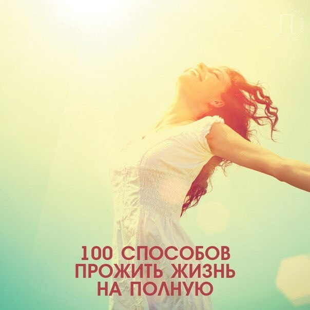100 способов прожить жизнь на полную»