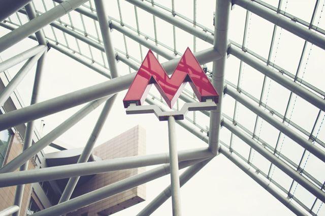 Метро в «новой» Москве. Строительство ветки начнется до конца года
