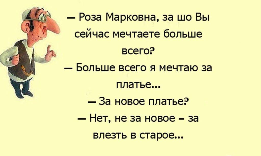 Анекдот Про Розу