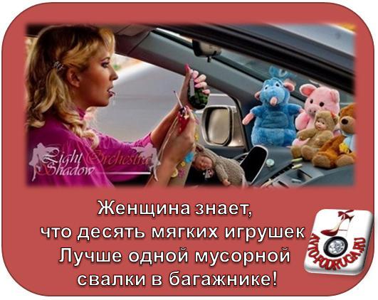 женщина за рулём с игрушками