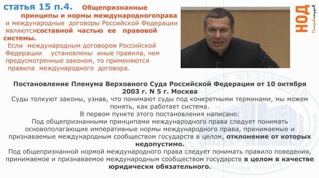 Сольвьёв: Приоритет междунар…