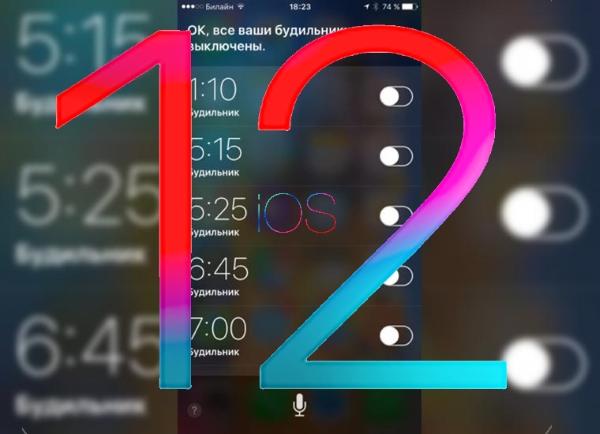 Как в iOS 12 решить проблему внезапного отключения будильника