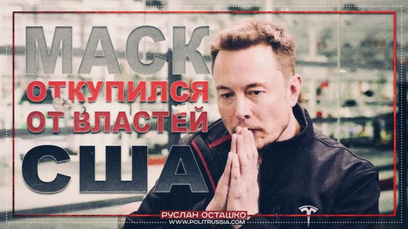 Маск откупился от властей США