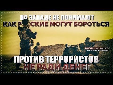 ЧВК Вагнер в мировом топе: На западе не понимают как сражаться не ради денег (Руслан Осташко)
