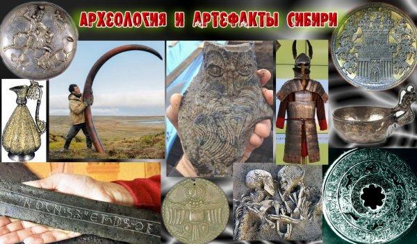 Об археологии в Сибири