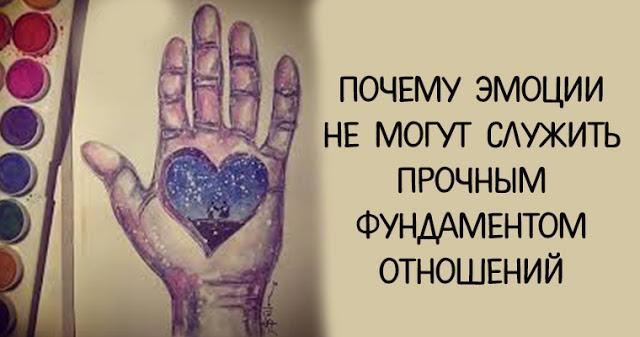Вот почему эмоции не могут служить прочным фундаментом для отношений