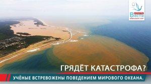 Учёные встревожены поведением мирового океана. Грядёт катастрофа?