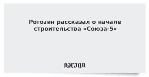 Россия приступила к созданию ракеты «Союз-5»